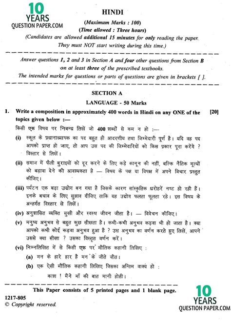 Cbse class 12 hindi elective question papers careerindia jpg 1144x1600
